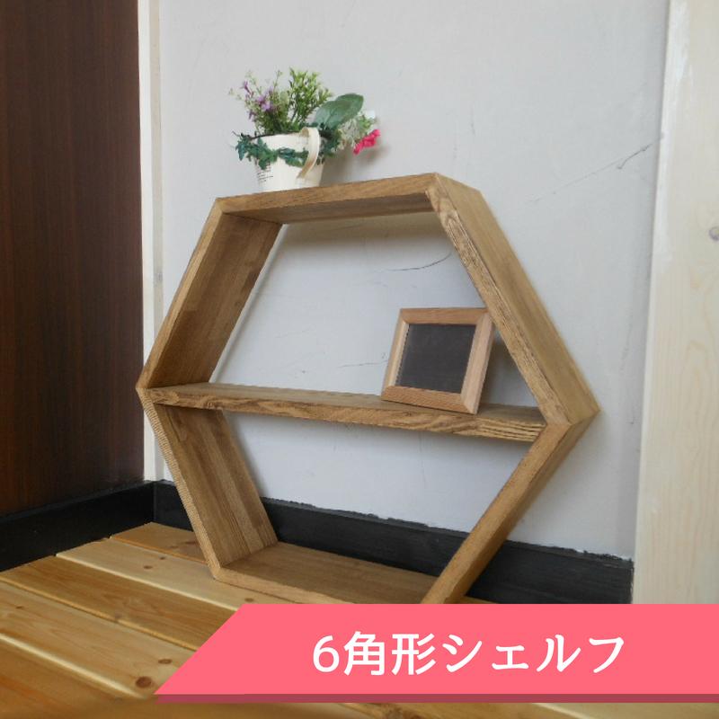 【6角形シェルフ】(展示使用品) - 画像1