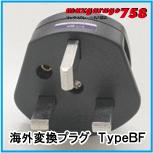 海外用変換プラグ BFタイプ NP-6