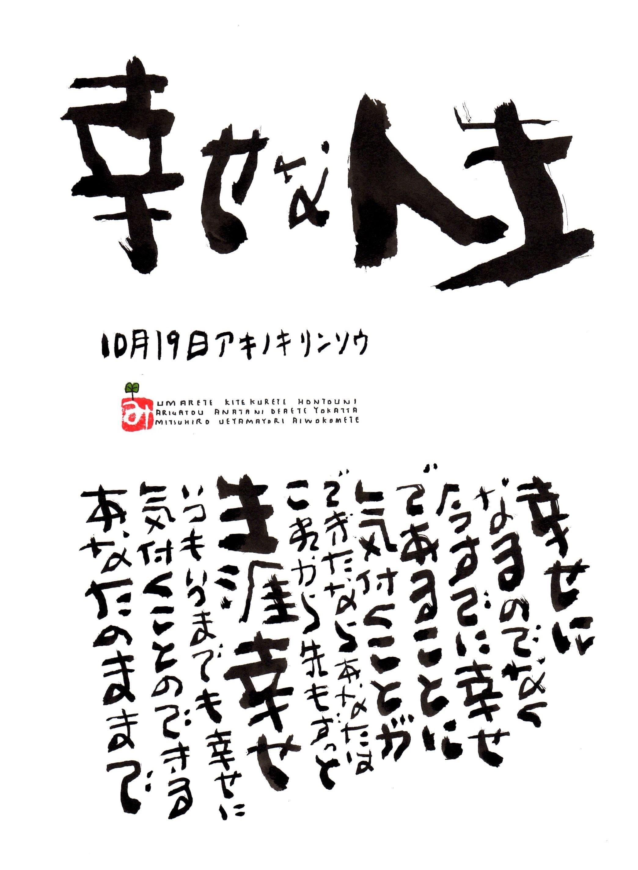 10月19日 誕生日ポストカード【幸せな人生】Happy life