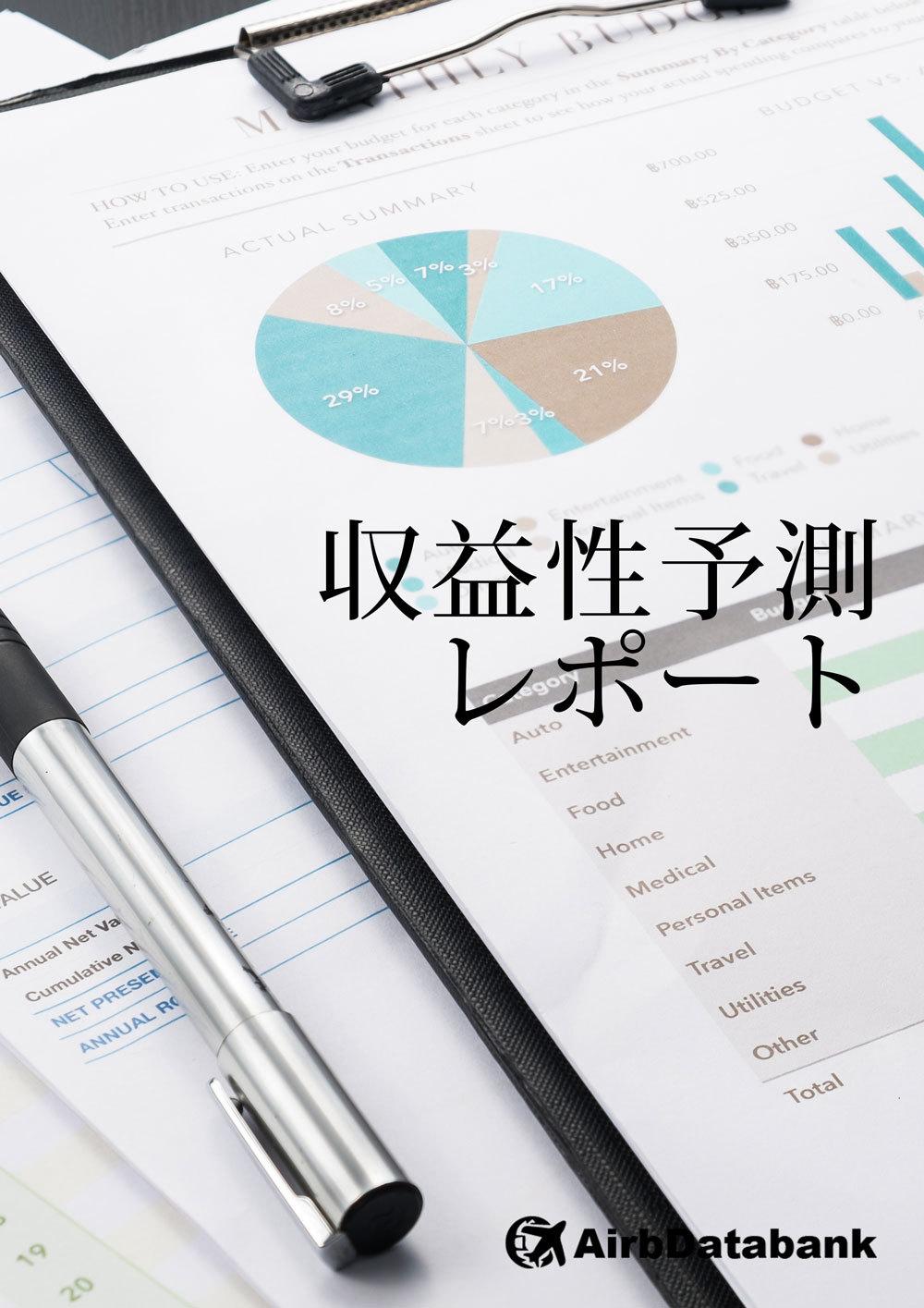 【収益性予測レポート】:周辺実績データ付き