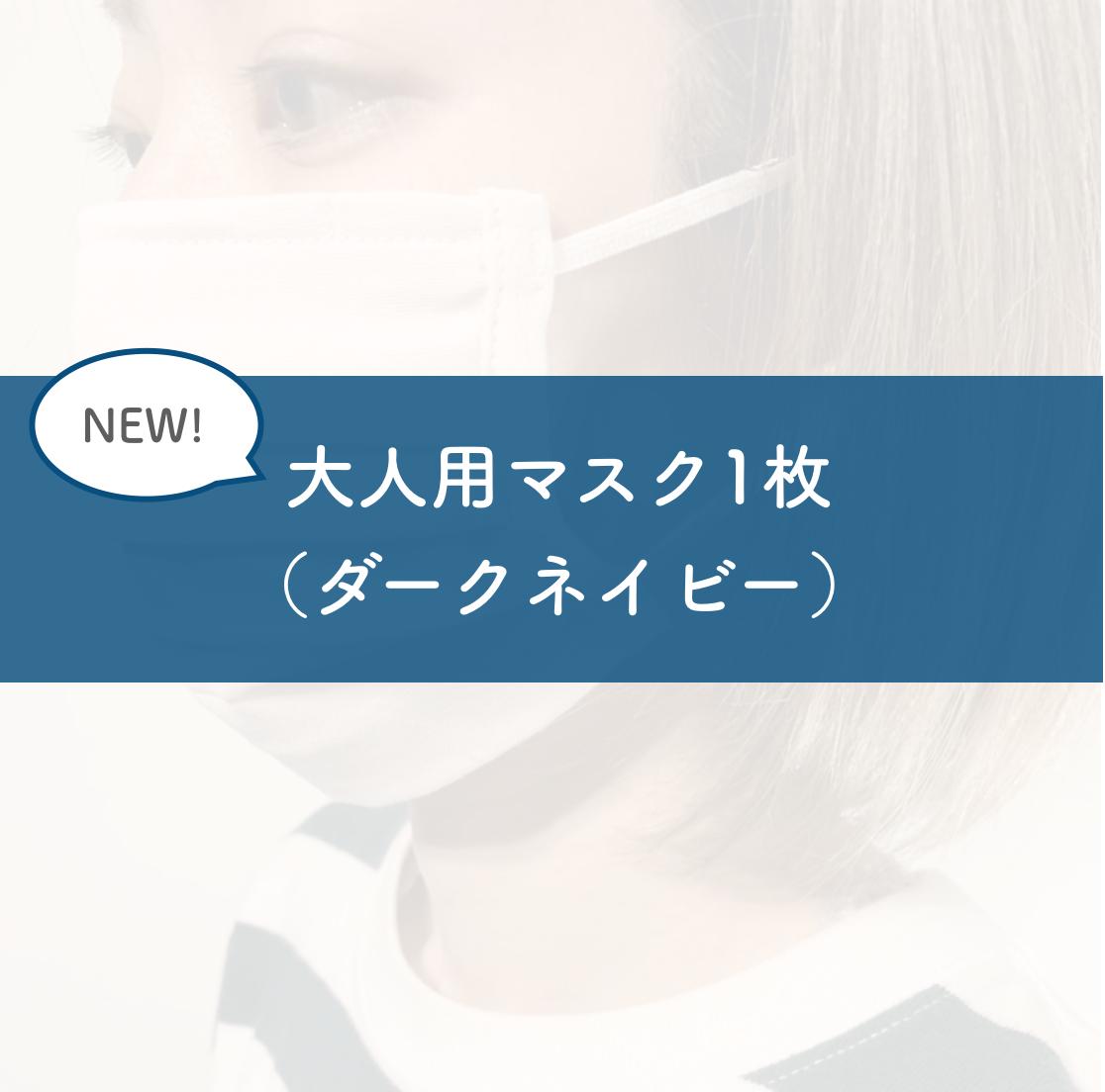 限定販売【限定数 / 送料無料】LUCYオリジナルオーガニックコットンマスク(ダークネイビー)