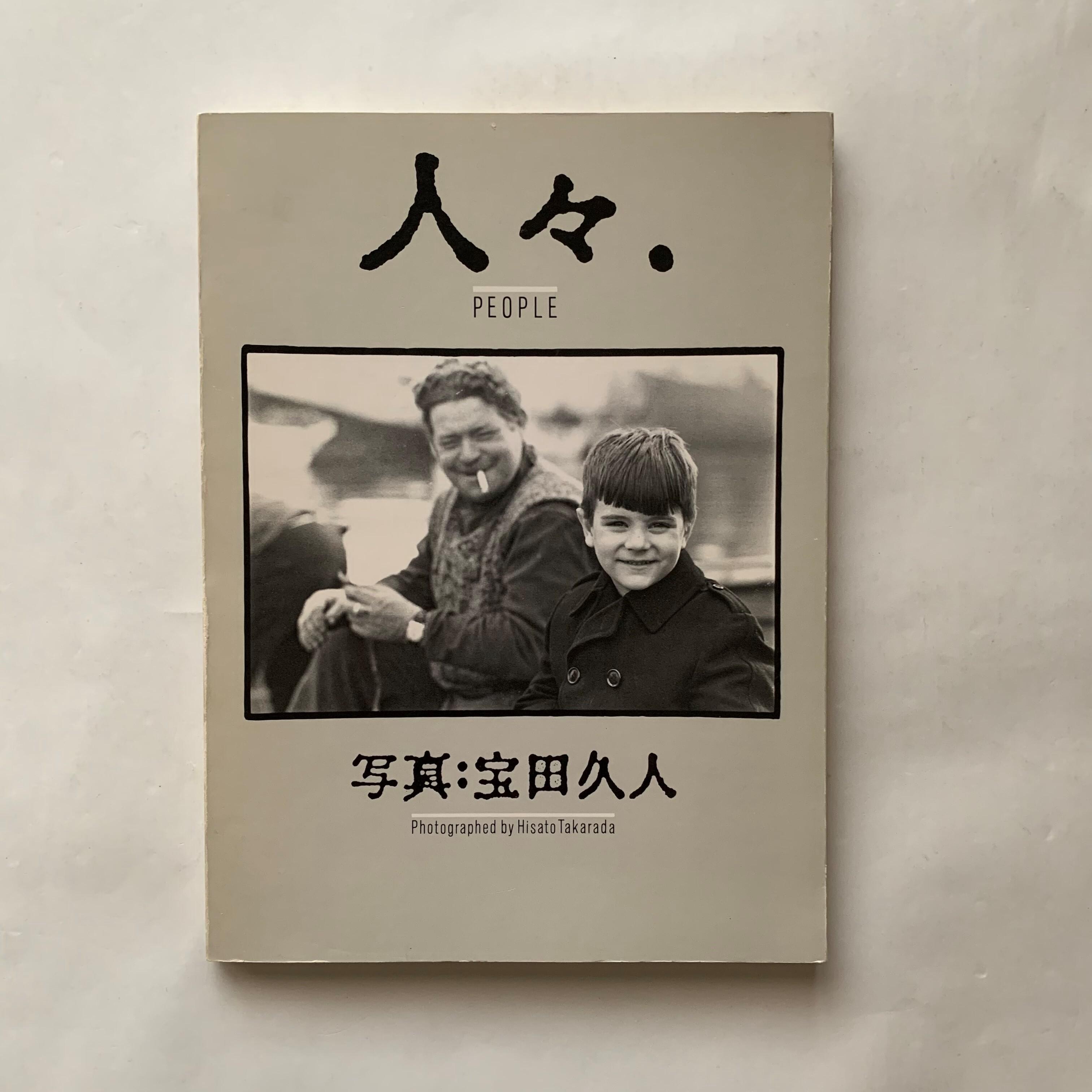 人々 PEOPLE  /  宝田久人