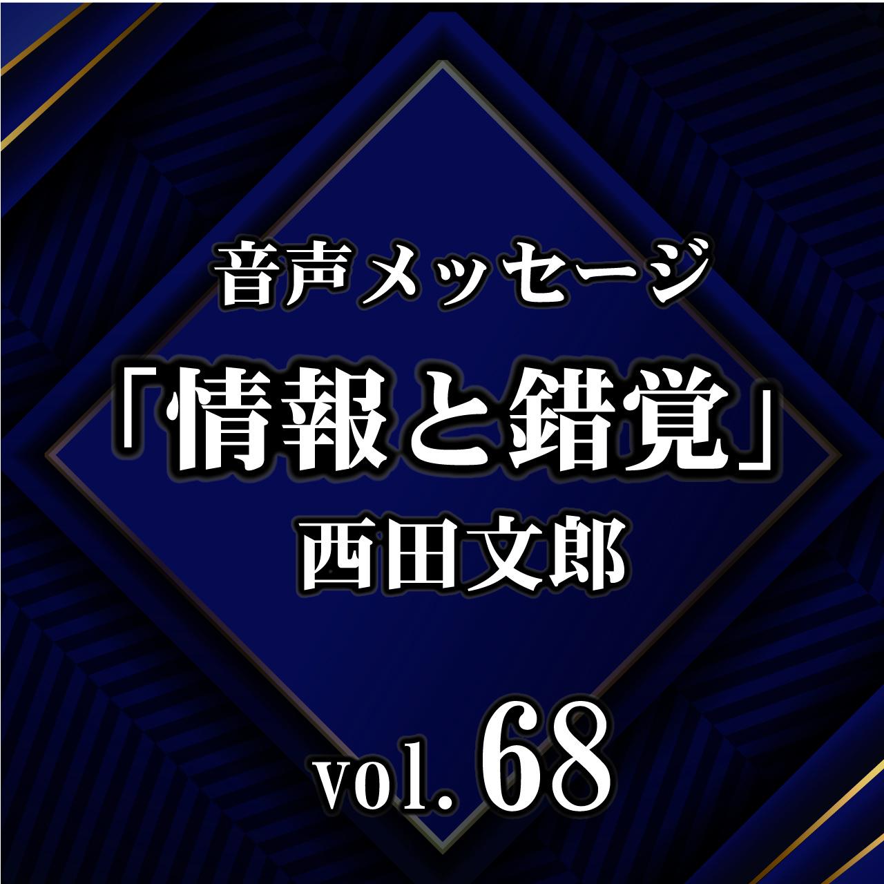 西田文郎 音声メッセージvol.68『情報と錯覚』
