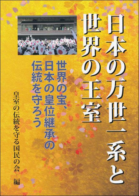 日本の万世一系と世界の王室―世界の宝、日本の皇位継承の伝統を守ろう