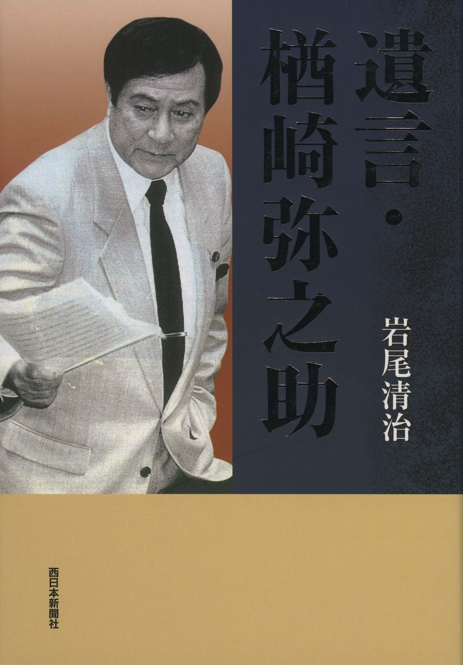 遺言・楢崎弥之助   西日本新聞 ...