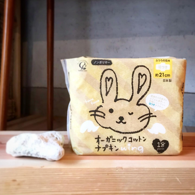 オーガニックコットン ナプキン ノンポリマー 羽つき ふつうの日用 18個入【生理用品】