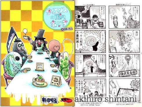 漫画 - サイエンスの国のありす(2014・15) - 新谷明弘
