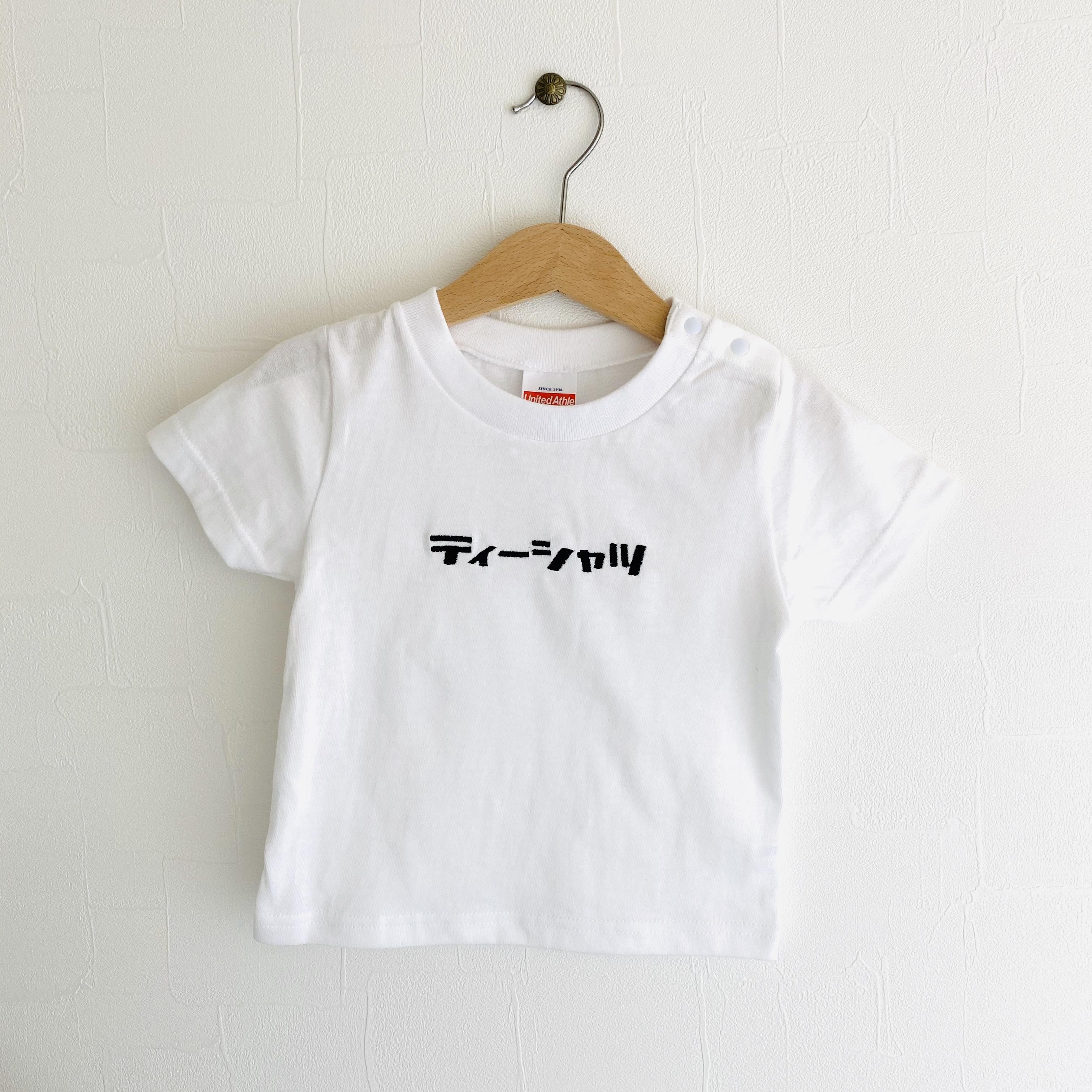 『ティーシャツ』刺繍のキッズTシャツ