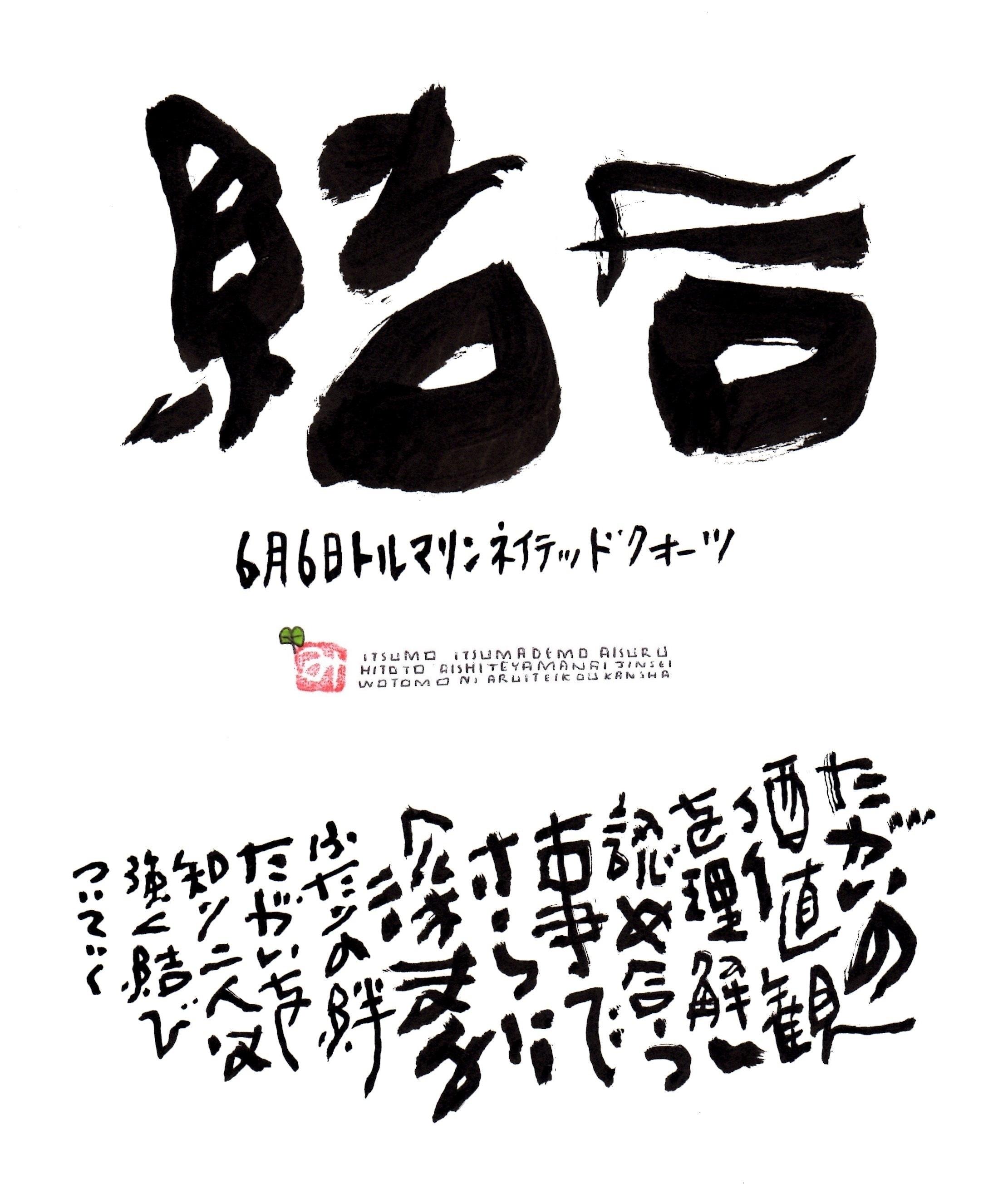 6月6日 結婚記念日ポストカード【結合】