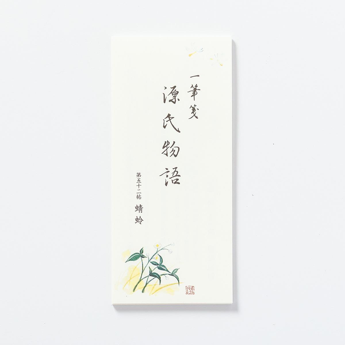 源氏物語一筆箋 第52帖「蜻蛉」