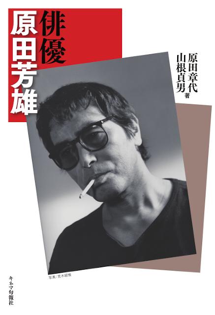 俳優 原田芳雄