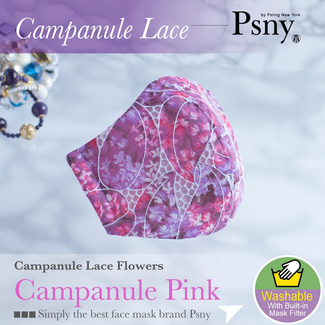 PSNY レース カンパニュール・フラワー 花粉 抗菌 洗える不織布フィルター入り 立体 大人用 美人 花柄 マスク 送料無料 CP2