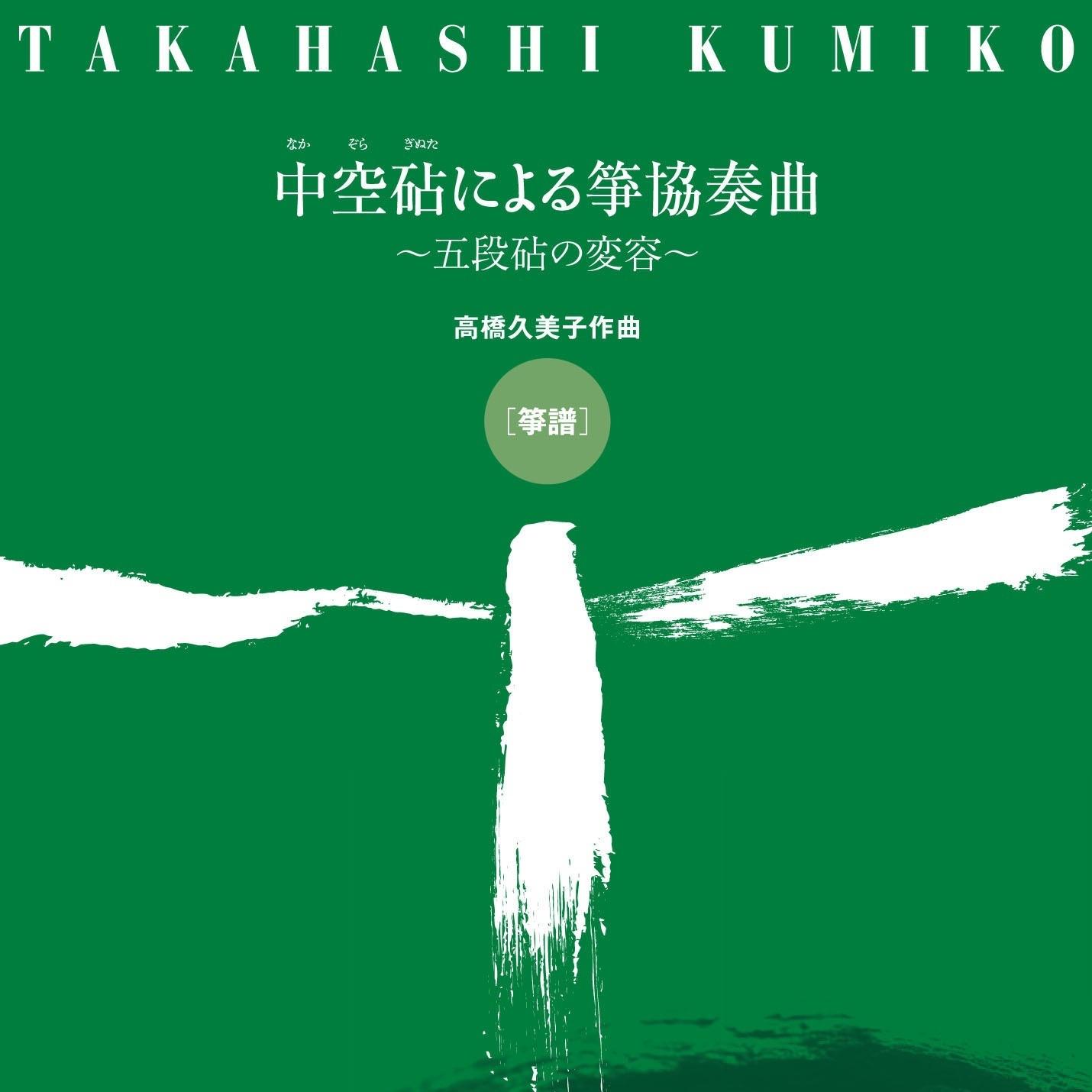 【楽譜 】中空砧による箏協奏曲~五段砧の変容(箏譜)B5判
