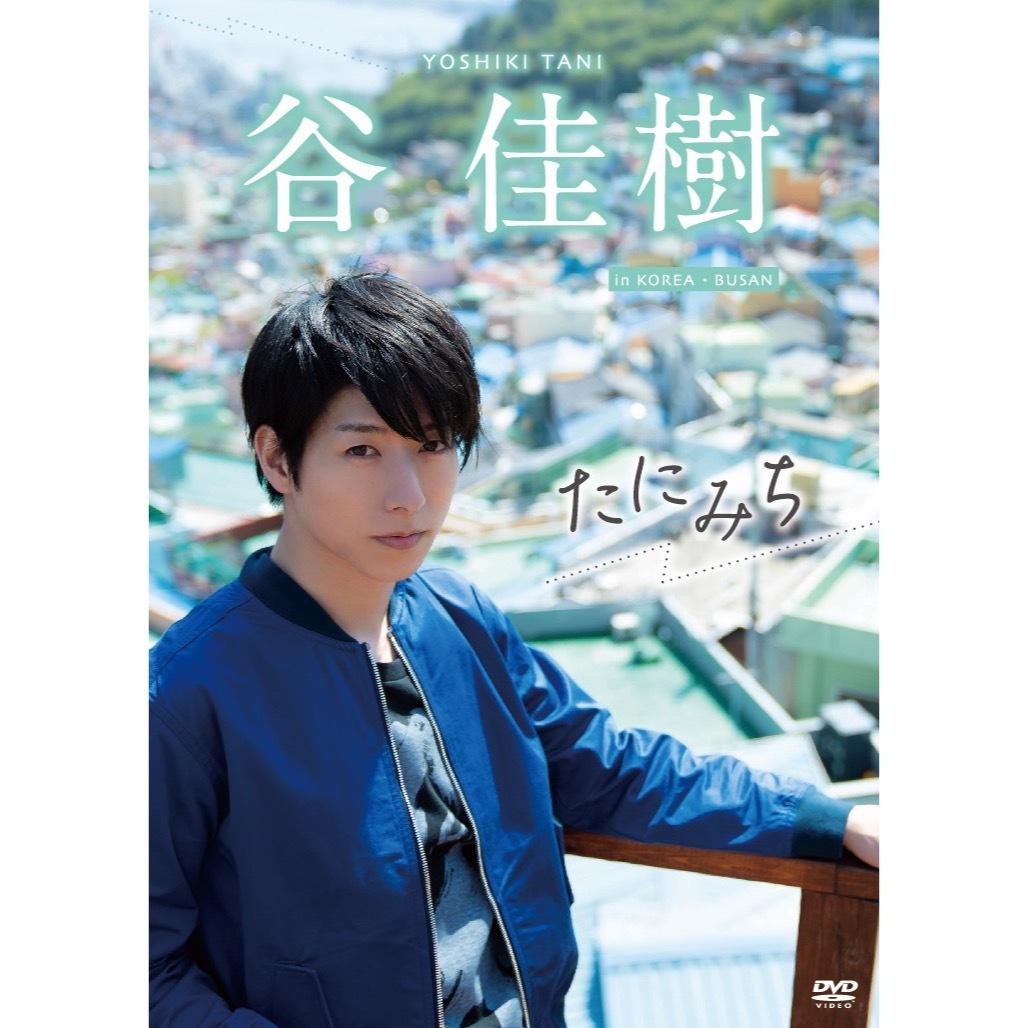谷佳樹1st DVD「たにみち」