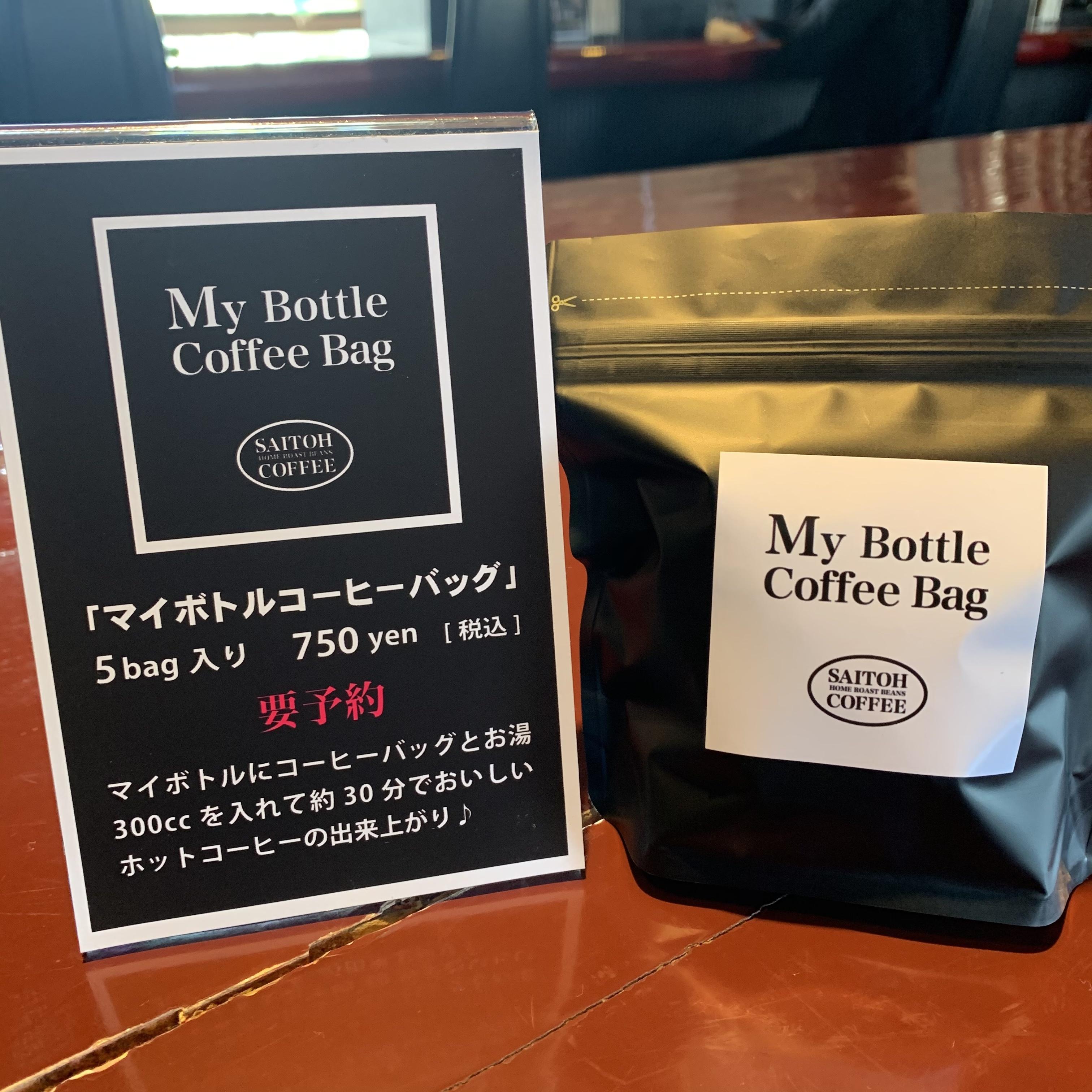 【ホット用】『マイボトルコーヒーバッグ』(5個入り)