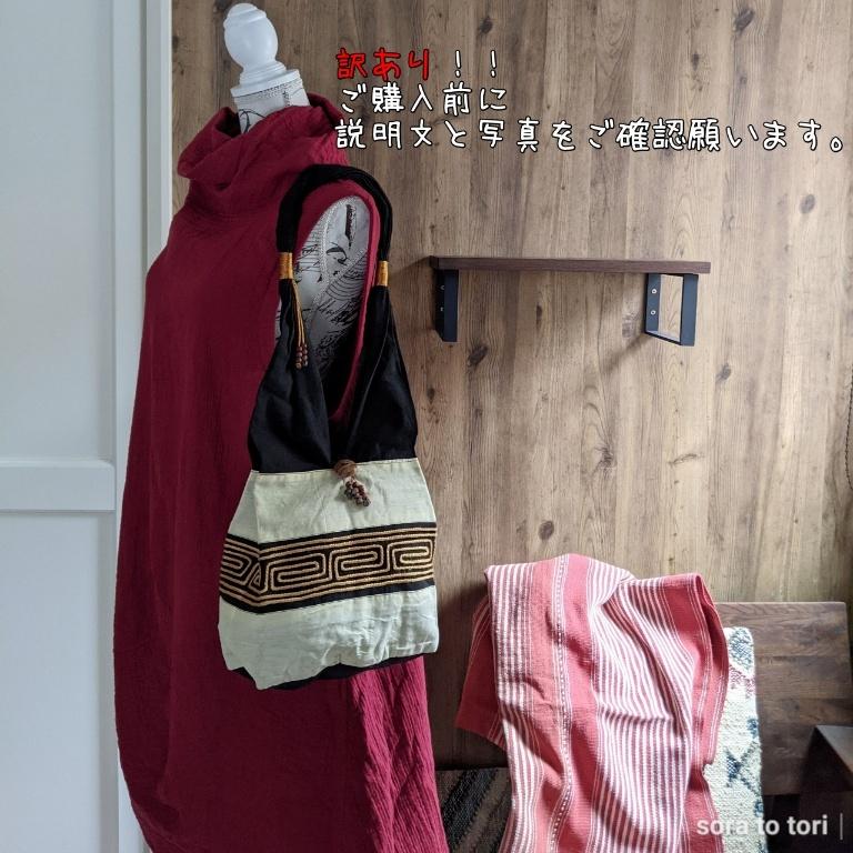 チェンマイ ☆訳あり!!☆モン族古布を使った民族バッグ