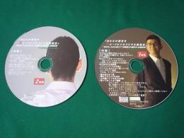 [CD]うまくいき続けている人の行動習慣49のコツ!! 全6回セット