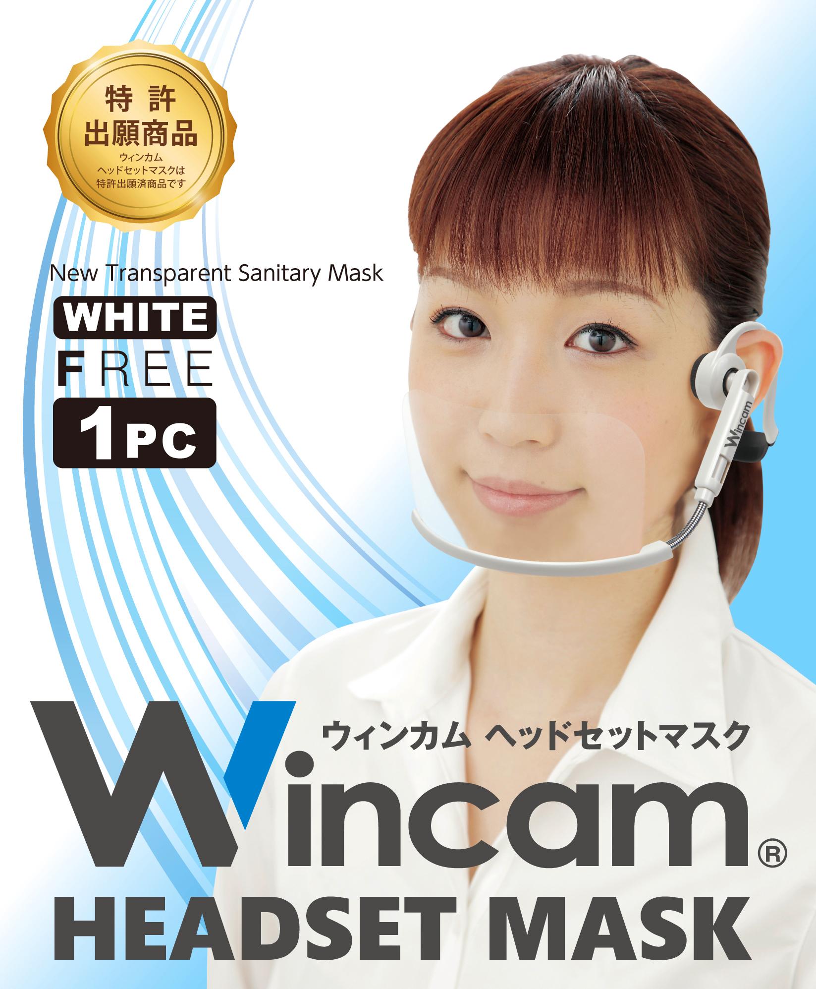 【7月20日販売開始】ウィンカム ヘッドセットマスク(1個入り)ホワイト