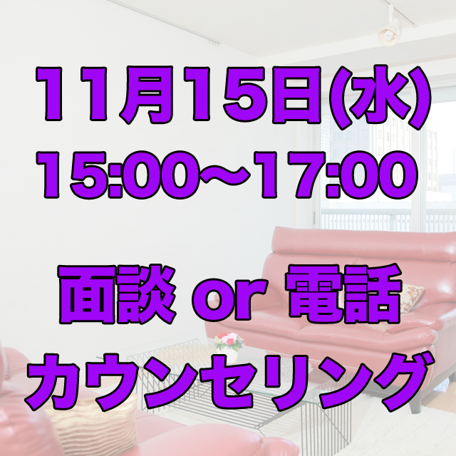 11/15(水)15:00〜17:00 面談 or 電話120分カウンセリング - 画像1