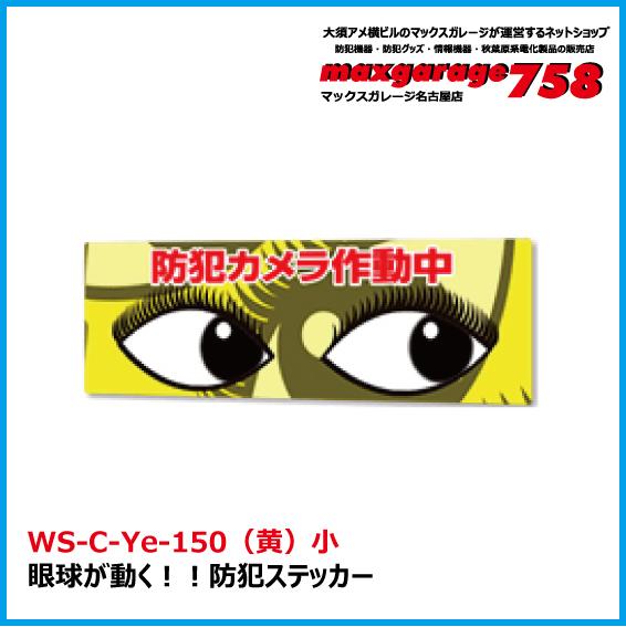 眼球が動く!!防犯ステッカー WS-C-Ye-150