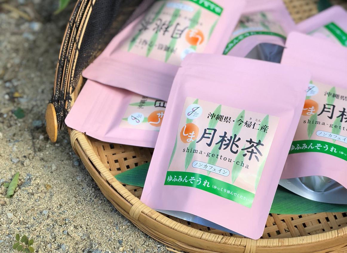 しま 月桃茶 2g×8包