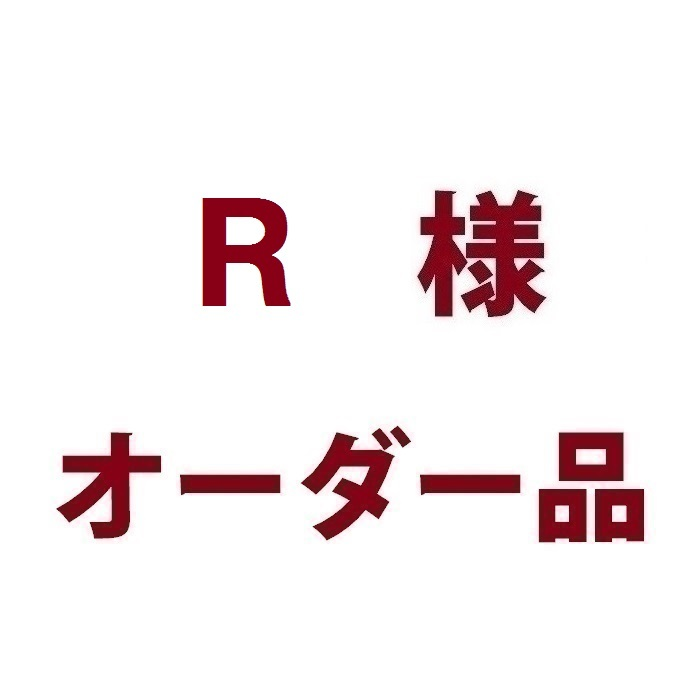 ☆R様オーダー品☆ (羊毛ぬいぐるみ)
