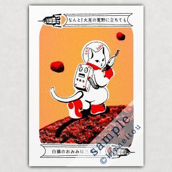 A4ポスター - なんと三角 火星探検