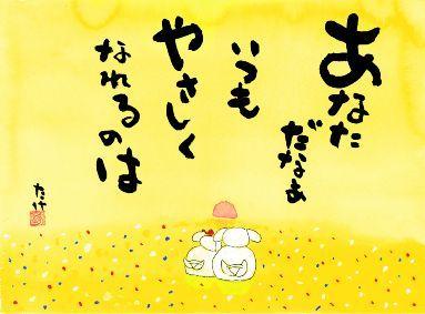 作品No23 あなただなぁ(タオルハンカチ)