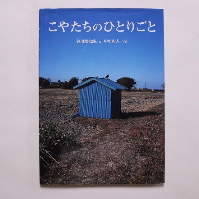 こやたちのひとりごと / 谷川 俊太郎 (著), 中里 和人 (写真)
