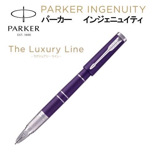 パーカー インジェニュイティParker Ingenuity 〜ラグジュアリーラインThe Luxury Line〜 スリム ブルーバイオレットCT 5th[1975831]【名入れ彫刻不可】