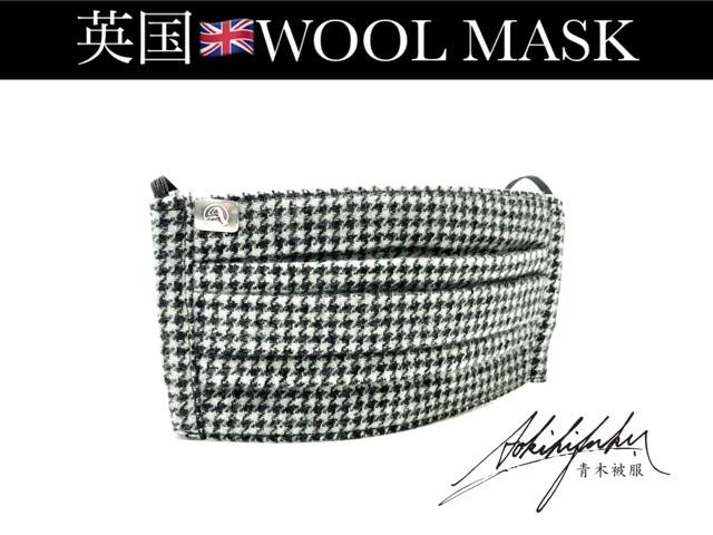 英国ウールマスク2枚セット 千鳥格子ホワイト色 *真鍮リベット付