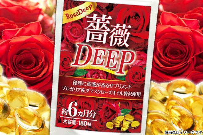 薔薇DEEP(約6ヵ月分180粒)