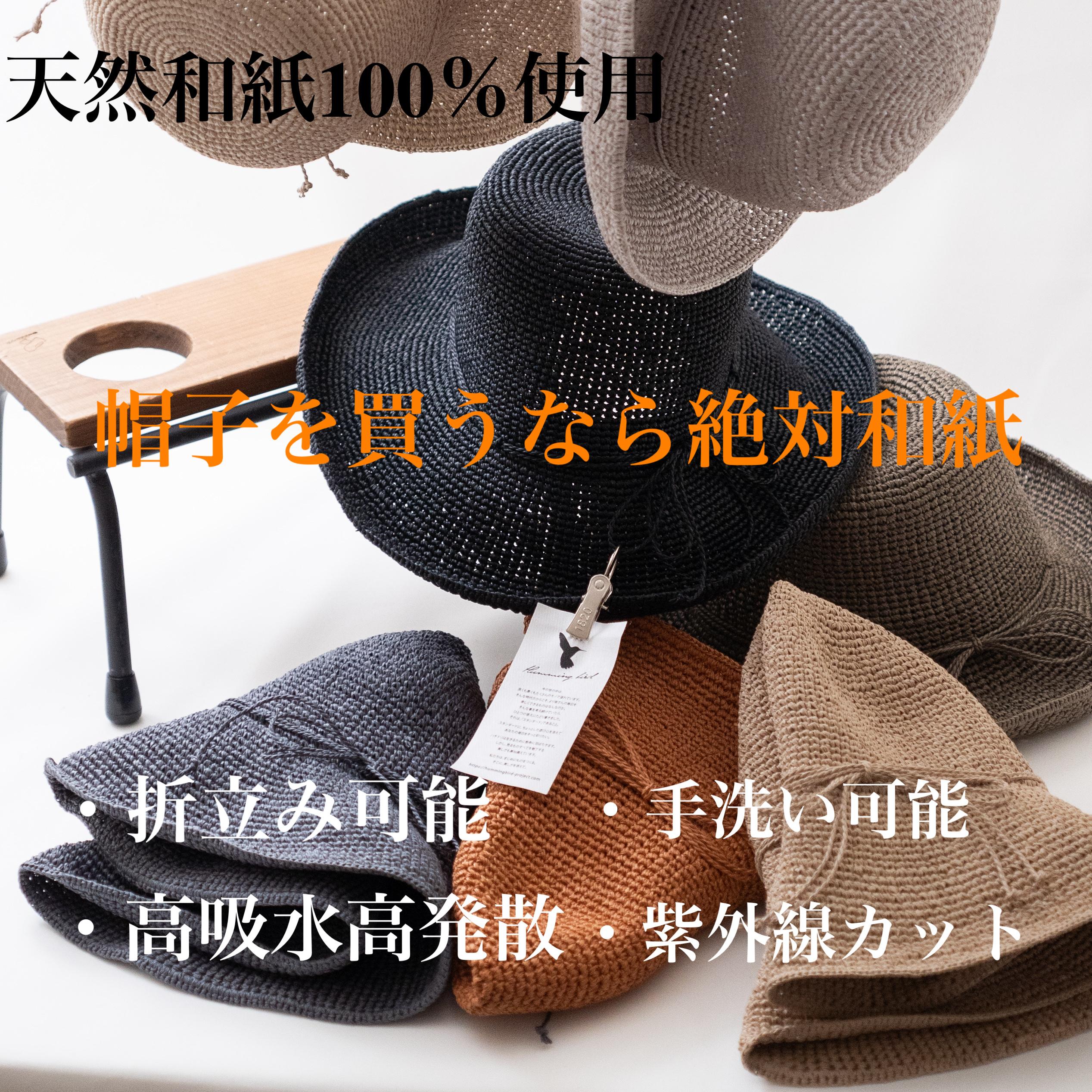 手編み 和紙セーラー