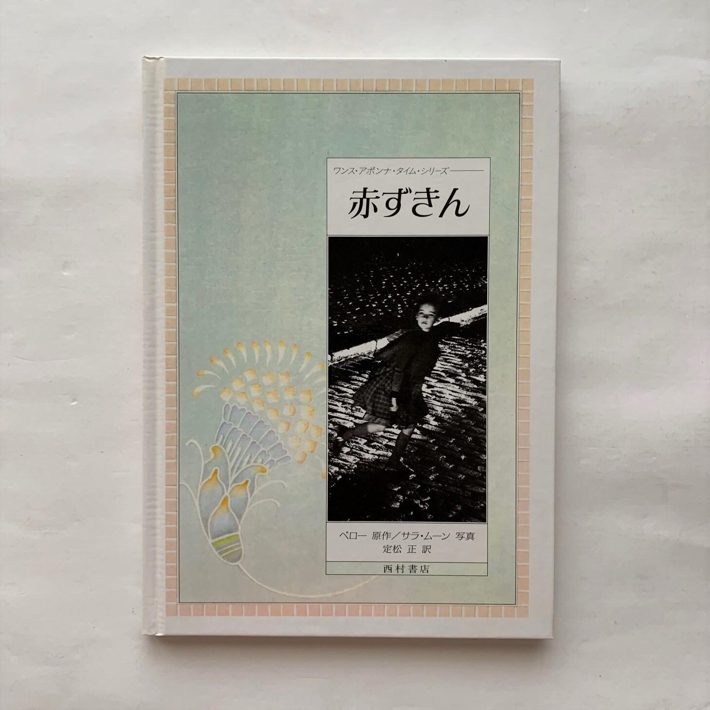 赤ずきん  /  Sarah Moon  /  サラ・ムーン