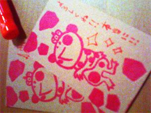 はじける!*ロッキンぱんだ ~Rock'n PANDA!?~*