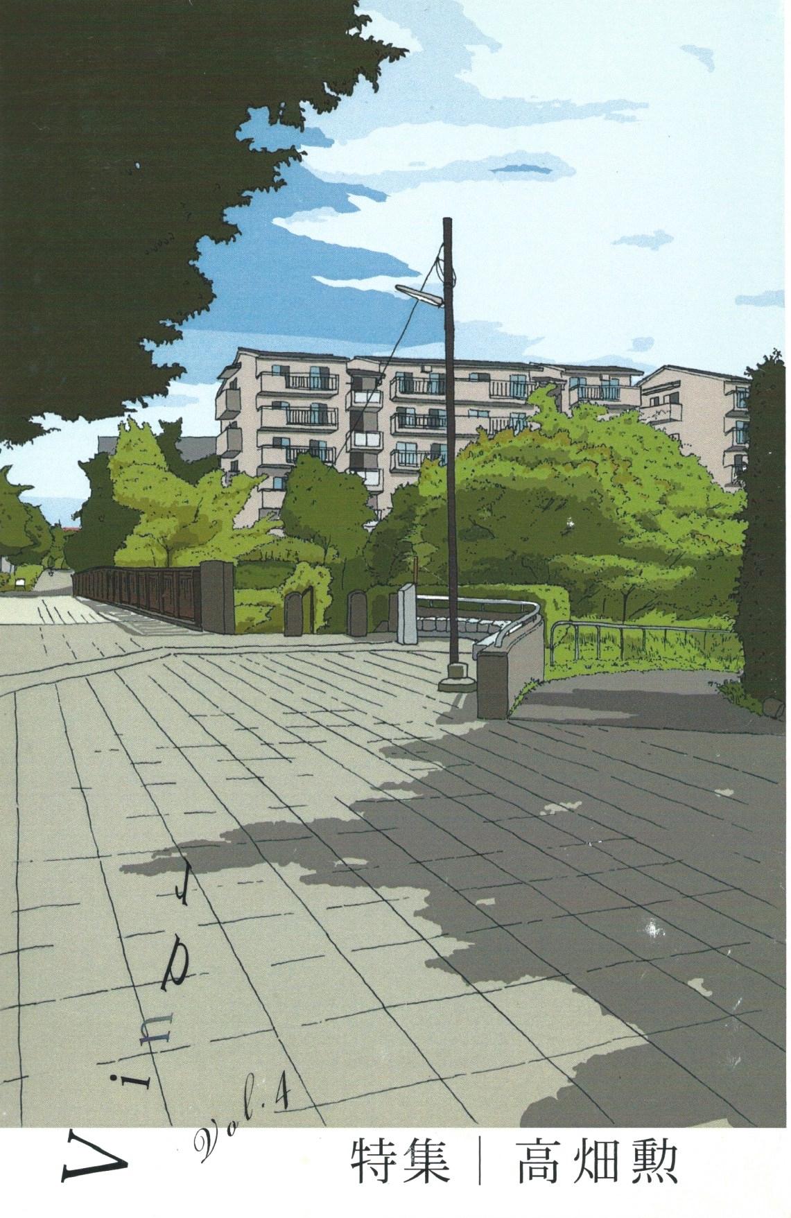 ビンダー vol.4 特集「高畑勲」