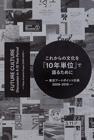 これからの文化を「10年単位」で語るために - 東京アートポイント計画 2009-2018 -