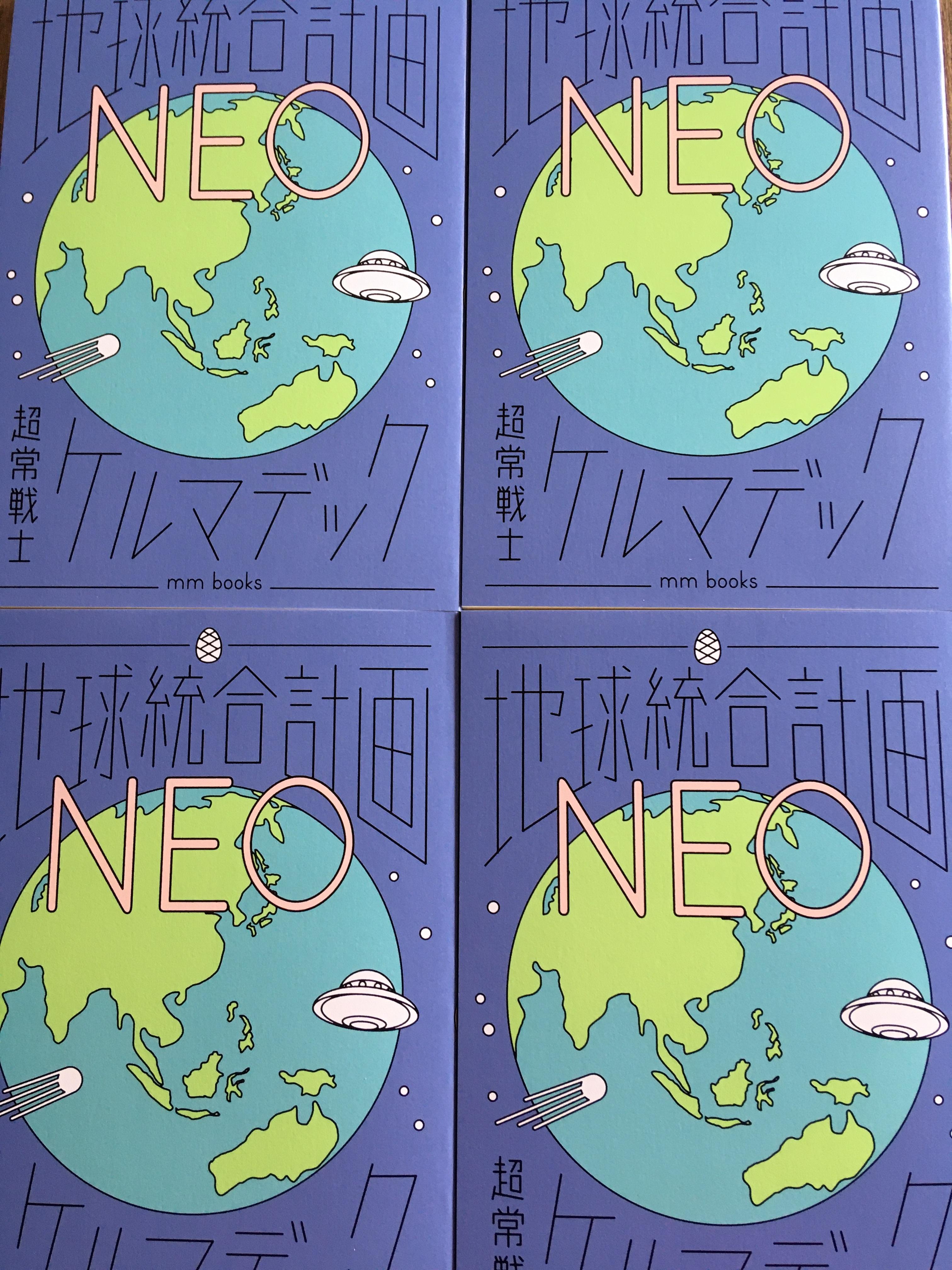 地球統合計画NEO 超常戦士ケルマデック - 画像1