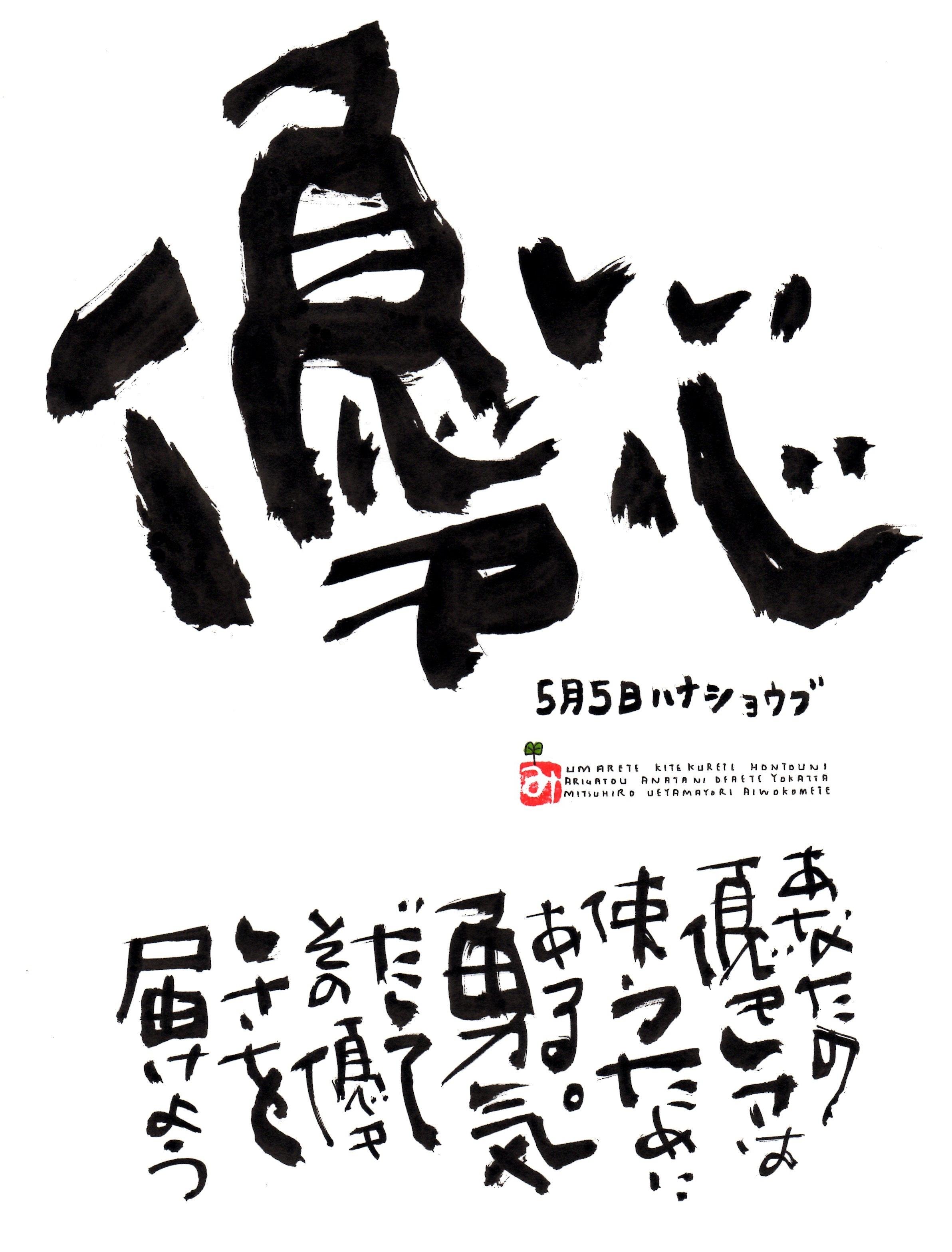 5月5日 誕生日ポストカード【優しい心】kind heart