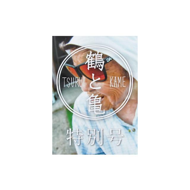 鶴と亀 特別号 - 画像1