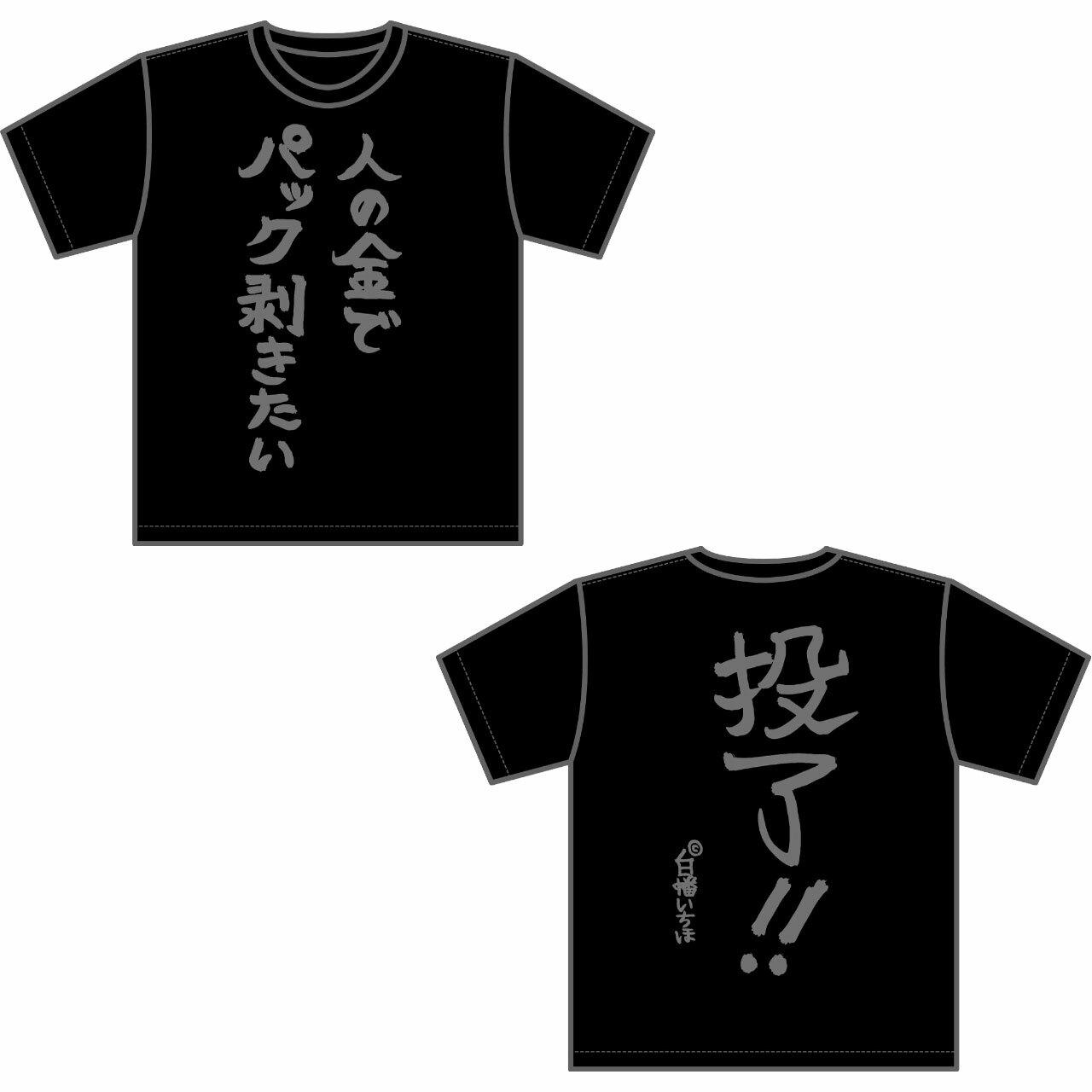 白幡いちほ「人の金でパック剥きたい投了!!」Tシャツ/グレー