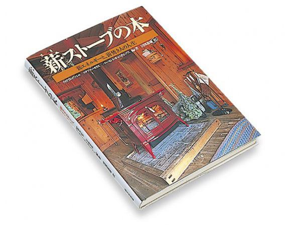 バーモントキャスティングス 薪ストーブの本