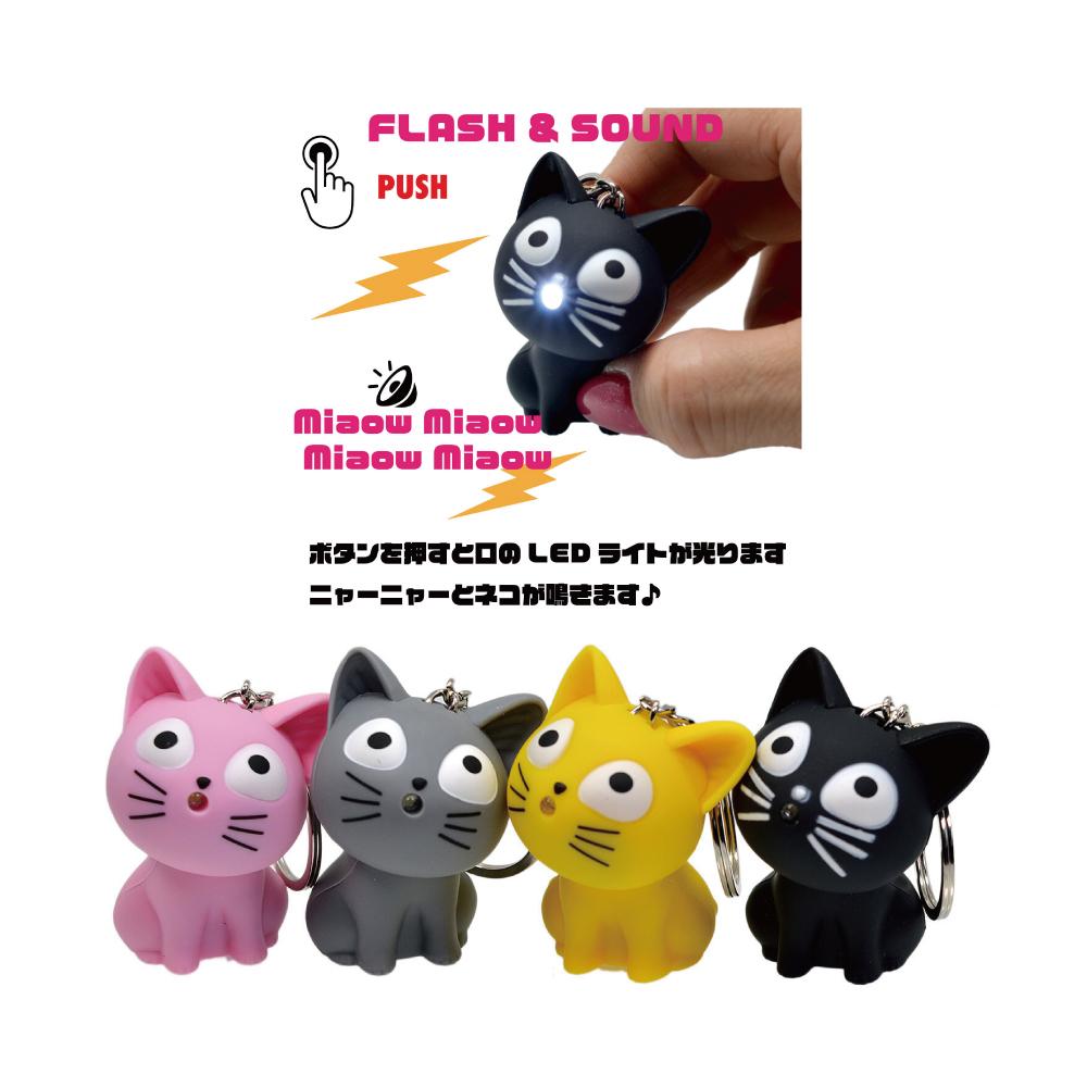 猫LEDライト(光る鳴くキーホルダー)全4種類
