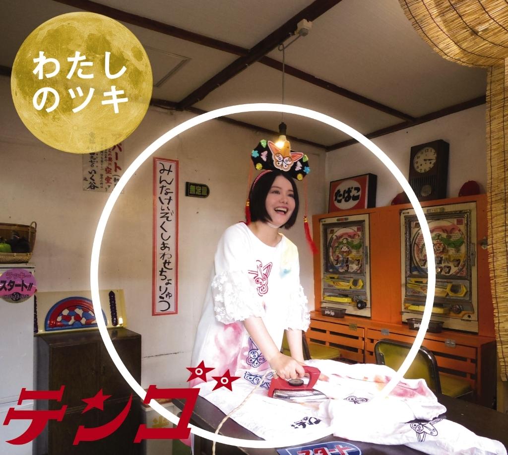 テンゴ 2ndアルバム「わたしのツキ」