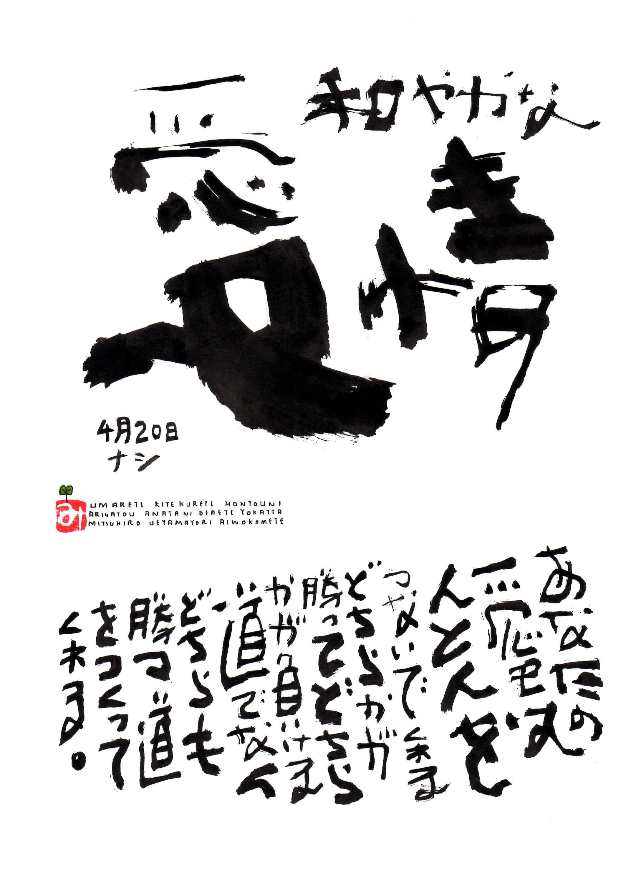 4月20日 誕生日ポストカード【和やかな愛情】Peaceful affection