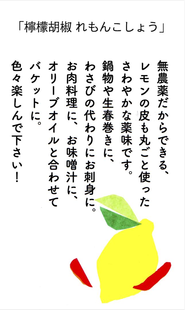 檸檬胡椒 れもんこしょう - 画像2