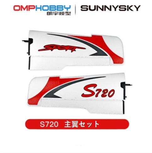 ◆OSHS001 S720 左右主翼セット