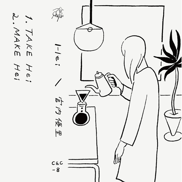 【C&C】feat.宮内優里