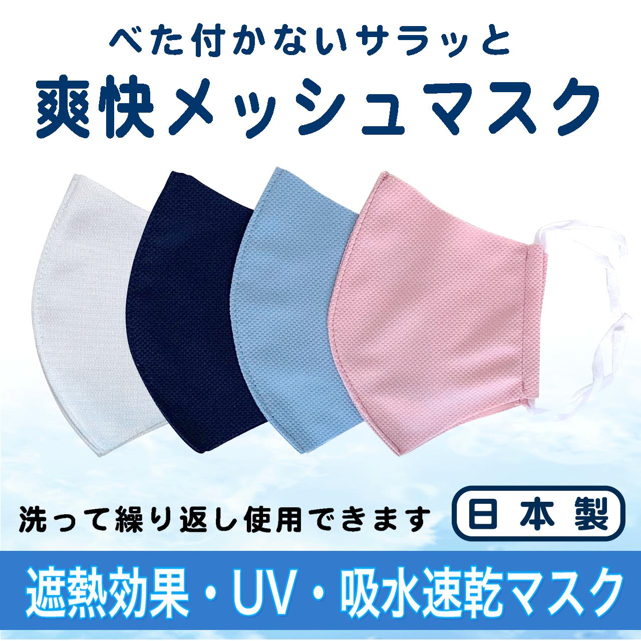 UV爽快メッシュマスク