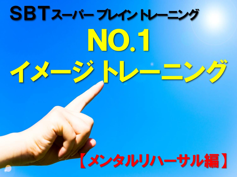 NO.1イメージトレーニング(メンタルリハーサル編)